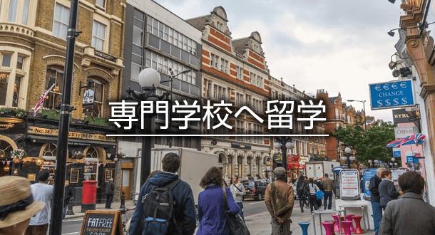 海外の専門学校へ留学