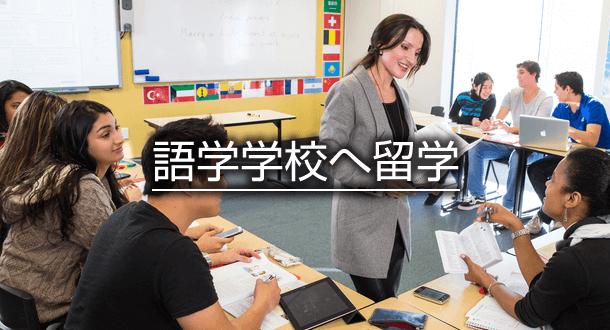 海外の語学学校へ留学