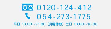 0120124412