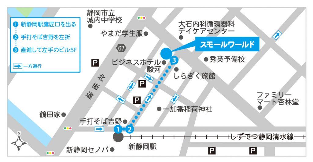 新静岡駅からのオフィスマップ 詳細