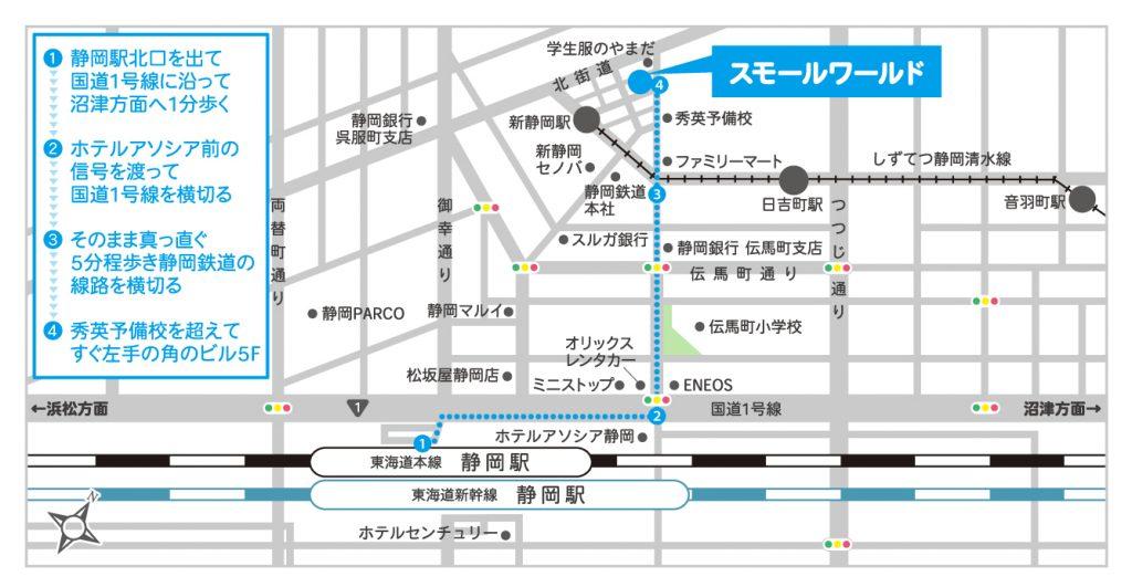 静岡駅からのオフィスマップ