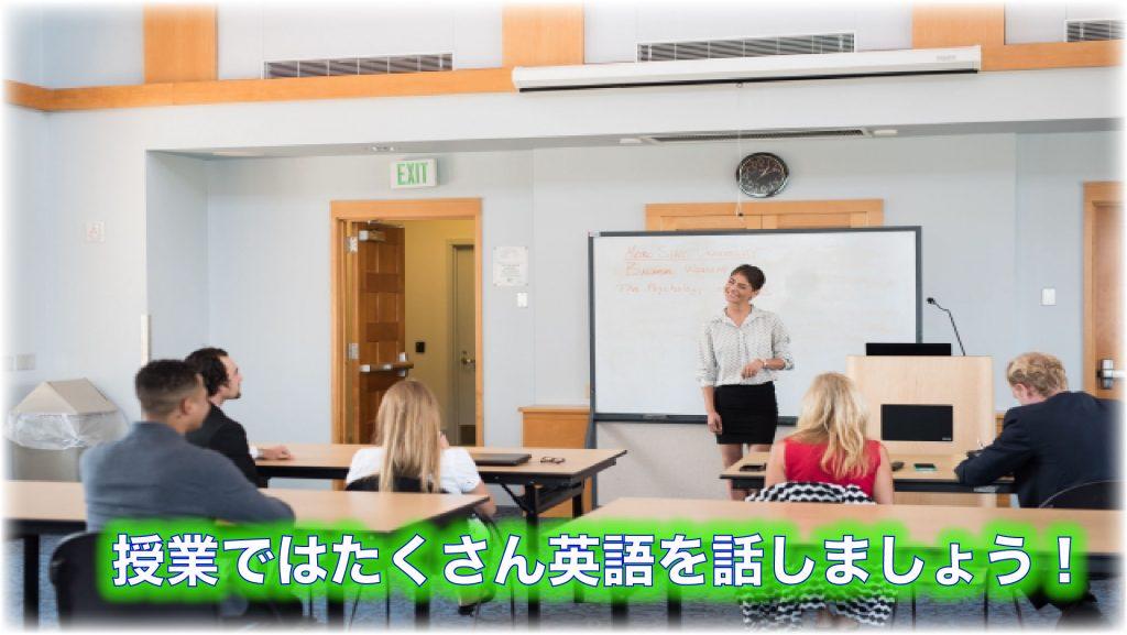21授業では英語を