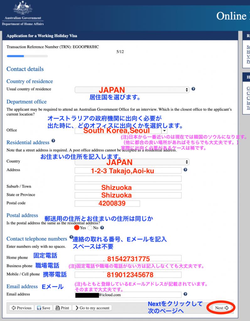 オーストラリアワーホリビザ 申請画面 コンタクト情報入力説明