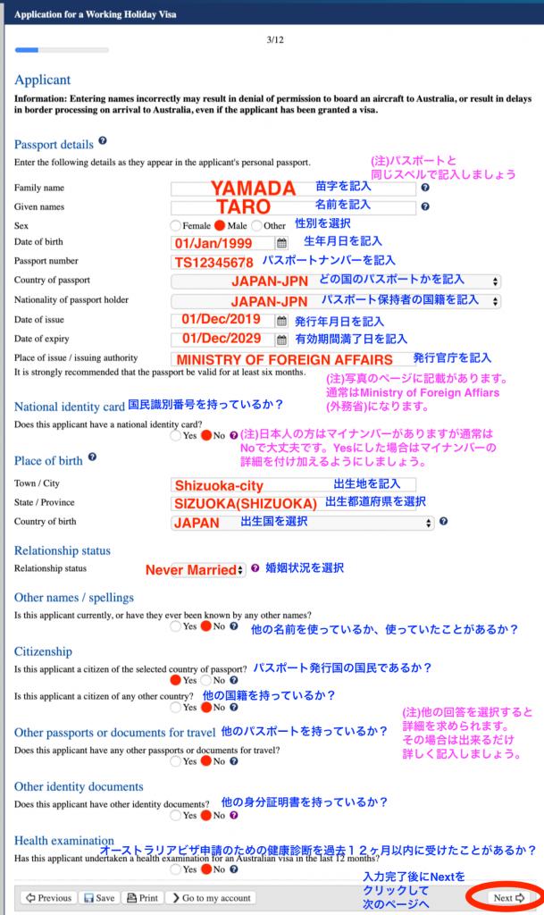 オーストラリアワーホリ申請パスポート詳細ページ