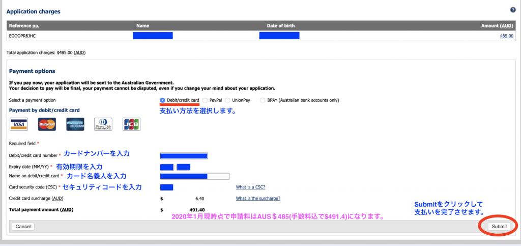 オーストラリアワーホリビザ 申請料金支払い画面