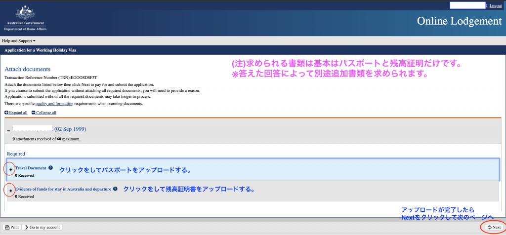 オーストラリアビザ申請画面 書類アップロード