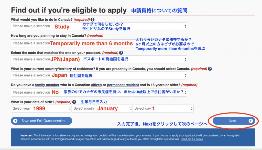申請資格についての質問画面