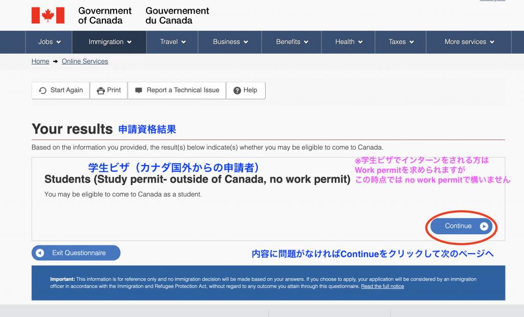 申請審査結果の確認画面