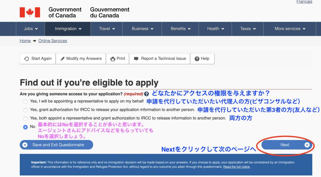 学生ビザのアクセス権限の確認ページについて