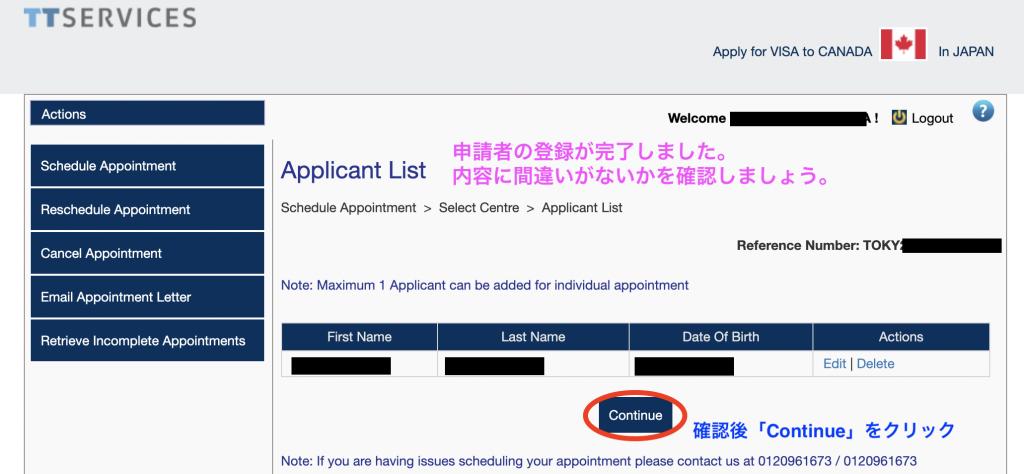 申請者情報入力完了画面