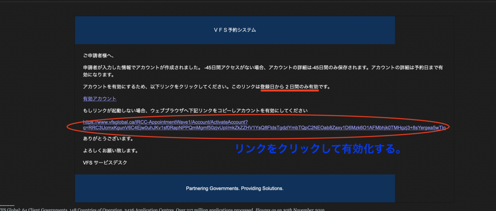 アクティベーションリンクのメール画面