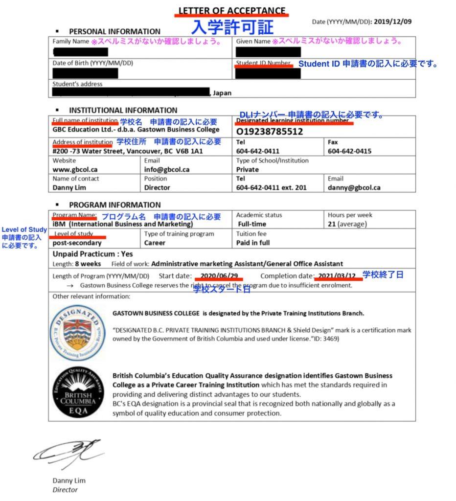 学校入学許可証サンプル
