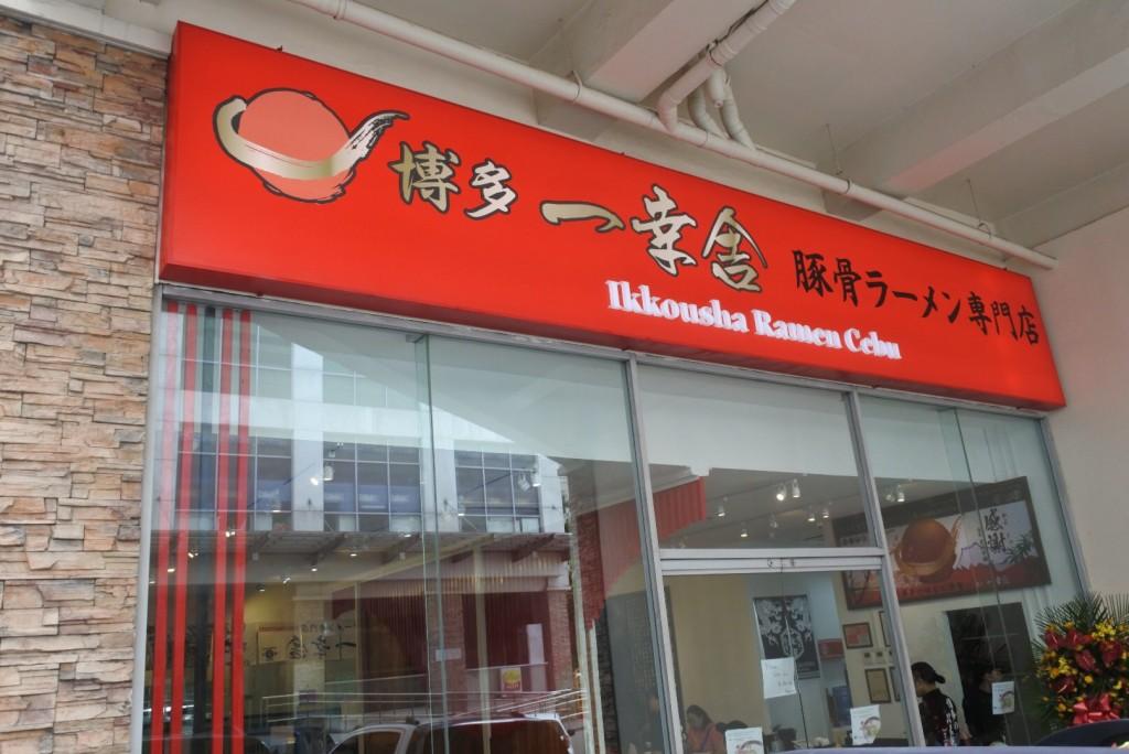 Ikkosha Ramen restaurant(Japanese Ramen)