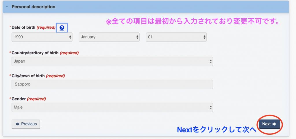 ワークパーミット申請画面 パーソナルディスクリプション