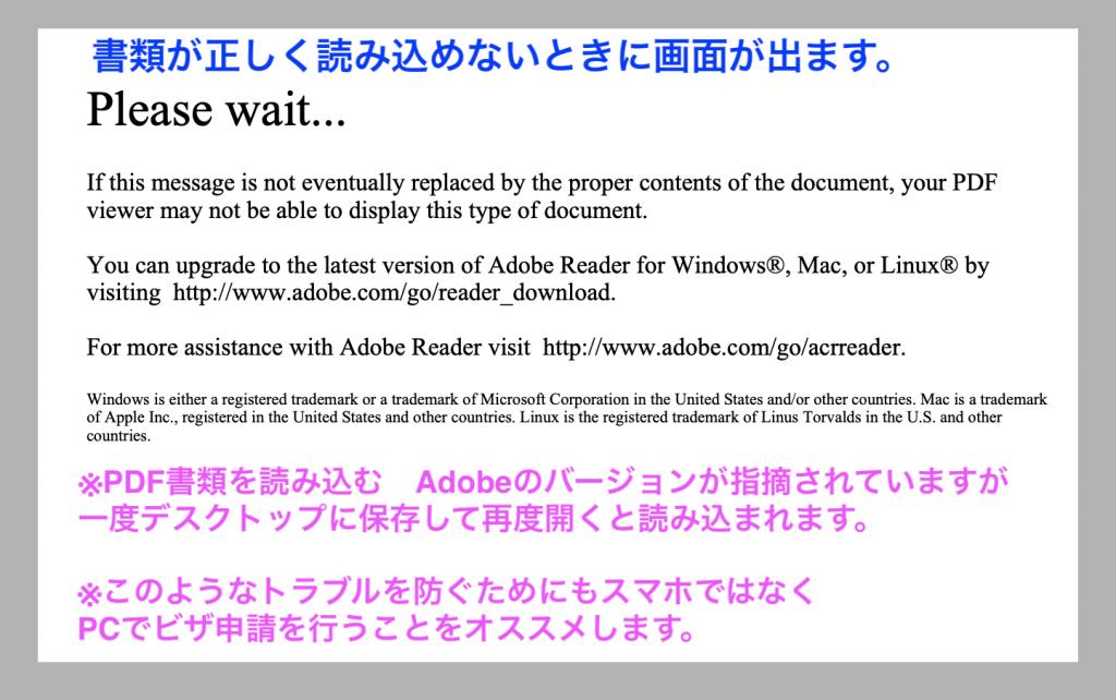 Family Information(IMM5707)がうまく表示できない時の画面