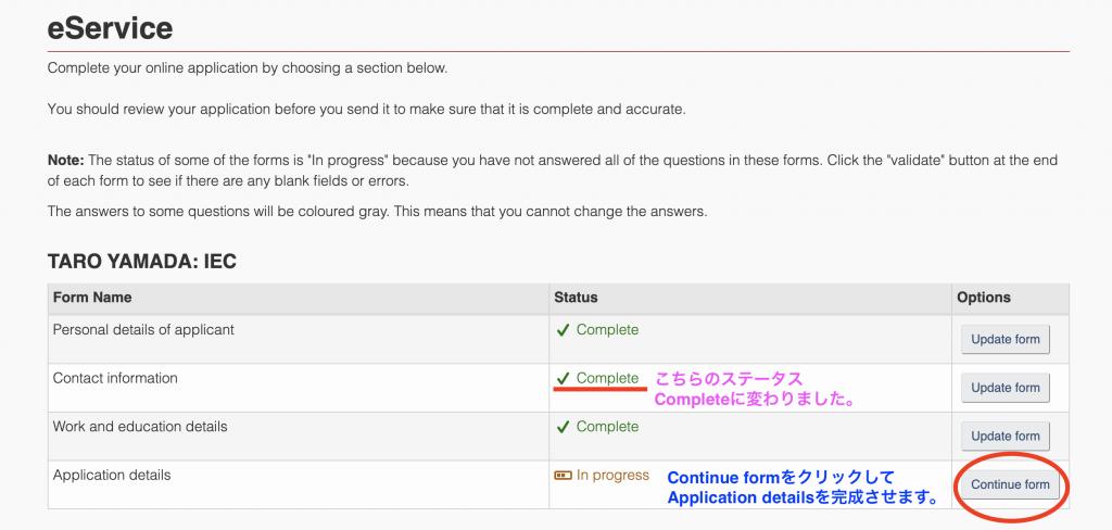 IEC申請画面Contact informationを丸で囲っている