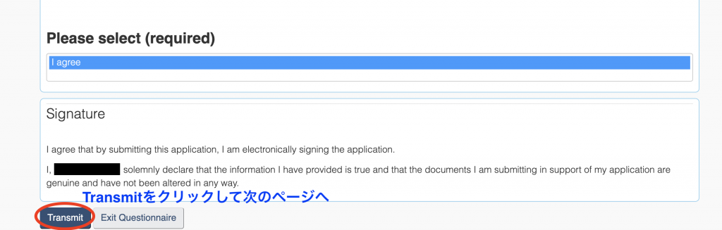 IEC申請Transmit申請画面