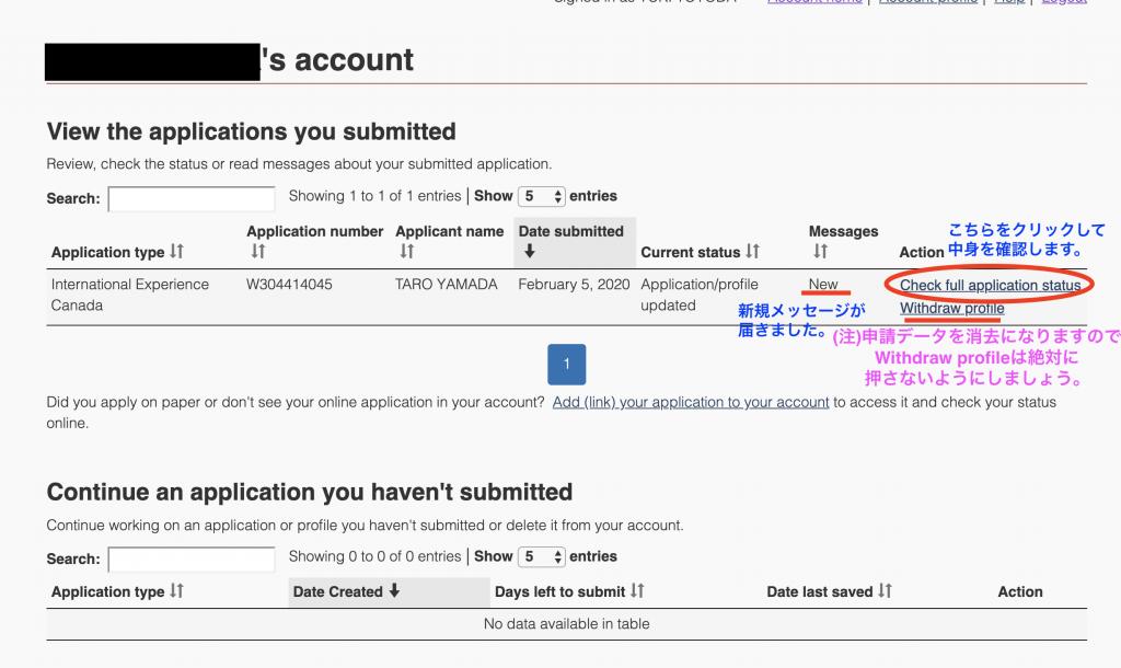 IEC申請完了後のIRCCログイン画面