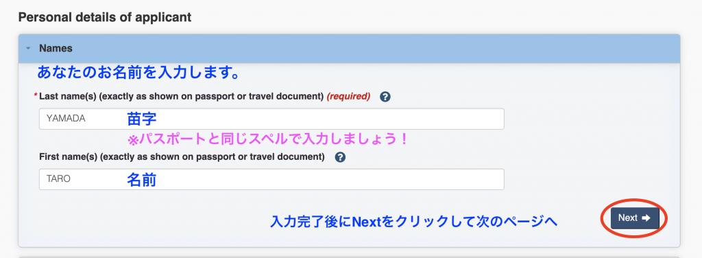IEC申請名前入力画面
