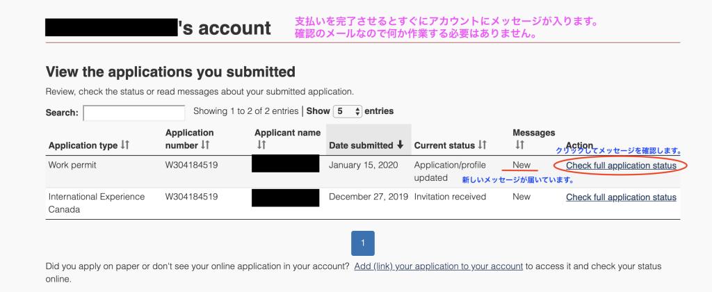 申請料金支払い後のアカウント内画面