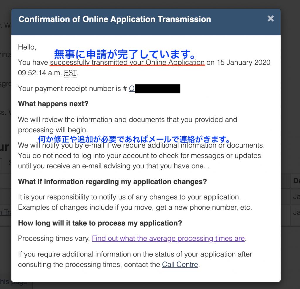 Confirmation of online Application Transmissionサンプルレター