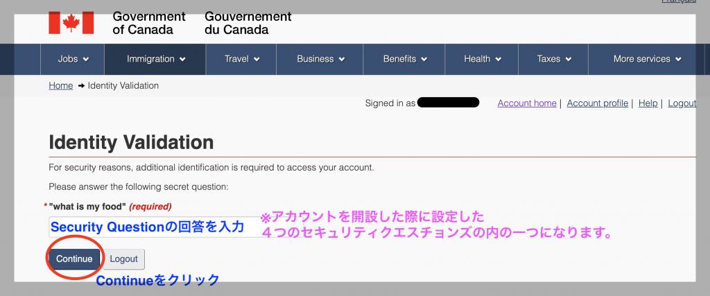 IRCCアカウントのパスワードを入れる画面