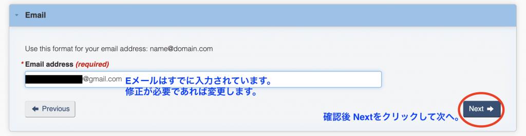 ワークパーミット申請Eメール選択について