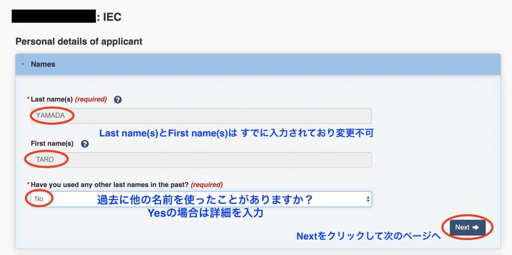 ワークパーミット申請画面 過去の名前について
