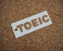 TOEICの文字が書かれている。