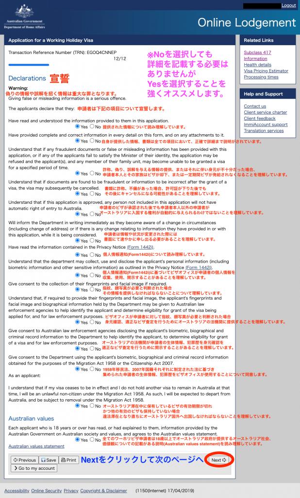 オーストラリアセカンドワーホリビザ宣誓申請画面