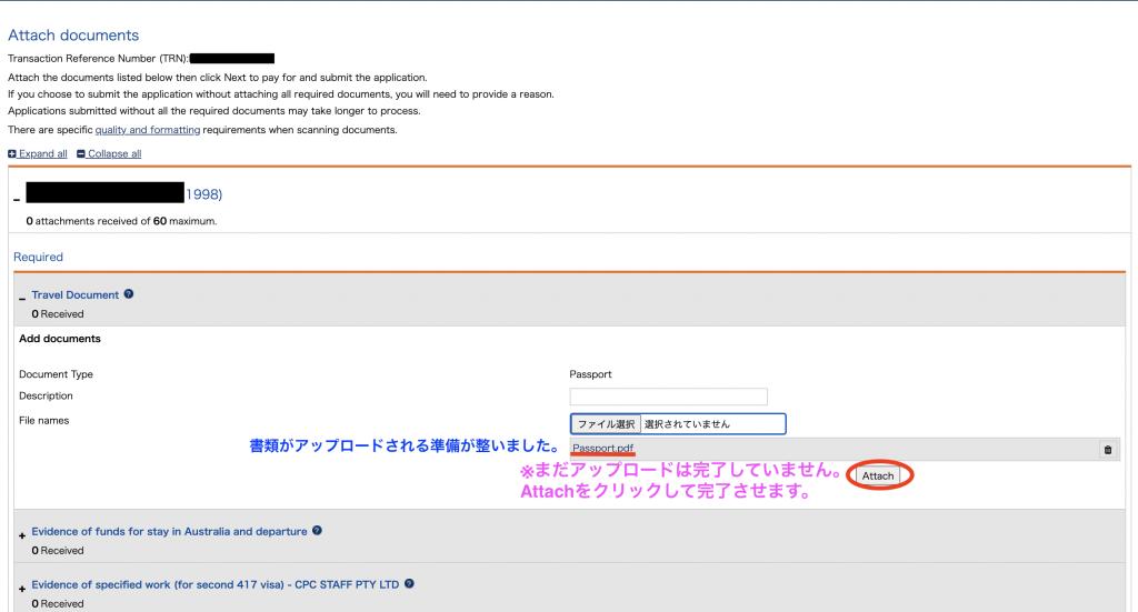 オーストラリアセカンドワーホリビザ申請書類アップロード画面