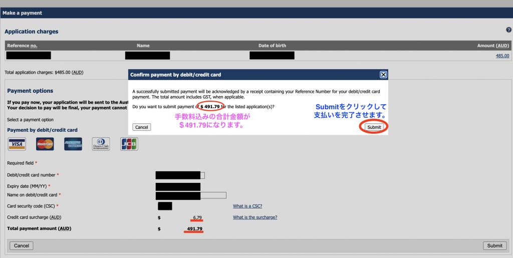 オーストラリアセカンドワーホリビザ申請料金支払い完了画面
